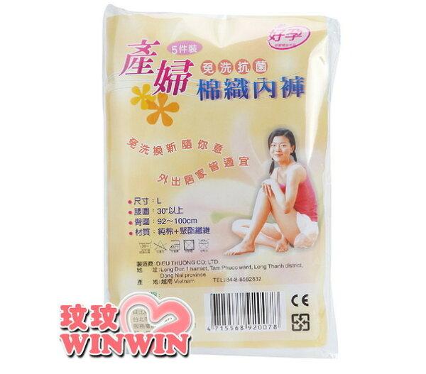 好孕產婦免洗抗菌棉織內褲-免洗褲 5件裝 ( L號、XL號 - 可選) 外出居家皆適宜