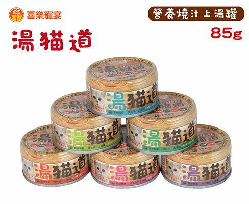 喜樂寵宴-湯貓道之營養燒汁上湯罐-貓罐85gx 6/ 12/ 24 /48 /72入平均混裝 0