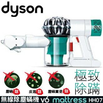 《加送手持工具組》Dyson V6 mattress HH07 無線 手持除塵蹣機 公司貨