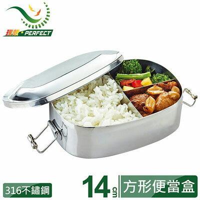 PERFECT 理想 極緻316方形便當盒14CM-台灣製造 / 個