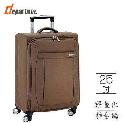「八輪行李箱」25吋 輕量化軟箱 YKK拉鍊×咖啡色 :: departure 旅行趣 ∕ UP013