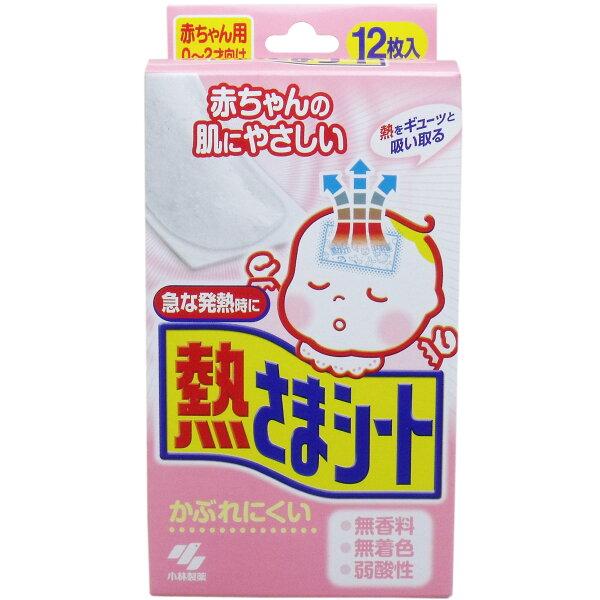 小林製藥 退熱貼(0-2幼兒) 12枚入