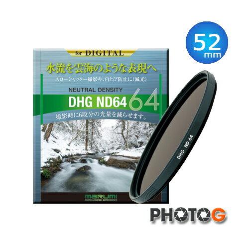 MARUMI DHG ND64 52mm 52 mm 減光鏡 動力多層鍍膜 減6格 日本製 (彩宣公司貨)