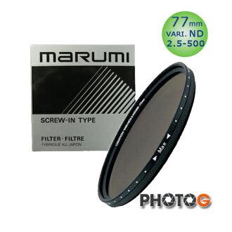 Marumi DHG  77mm 77 mm ND2.5-ND500 可調式ND減光鏡(77;彩宣公司貨)