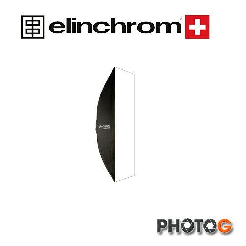 瑞士 elinchrom   50x 130 cm 直射式 雙層柔光布 無影罩 愛玲瓏  ( EL26181 , 華曜公司貨)
