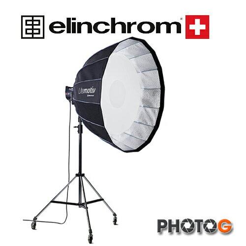 瑞士 elinchrom   Litemotiv Softbox Octa 190cm  專業級 八角 無影罩 雙層柔光布   愛玲瓏  (華曜公司貨)
