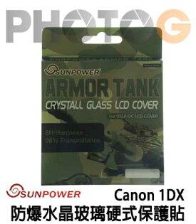 SUN POWER 防爆水晶玻璃硬式保護貼(Canon 1D X 1DX專用)