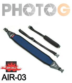 韓國 Aircell AIR-03 5.5cm 顆粒相機背帶 氣墊式結構 air03