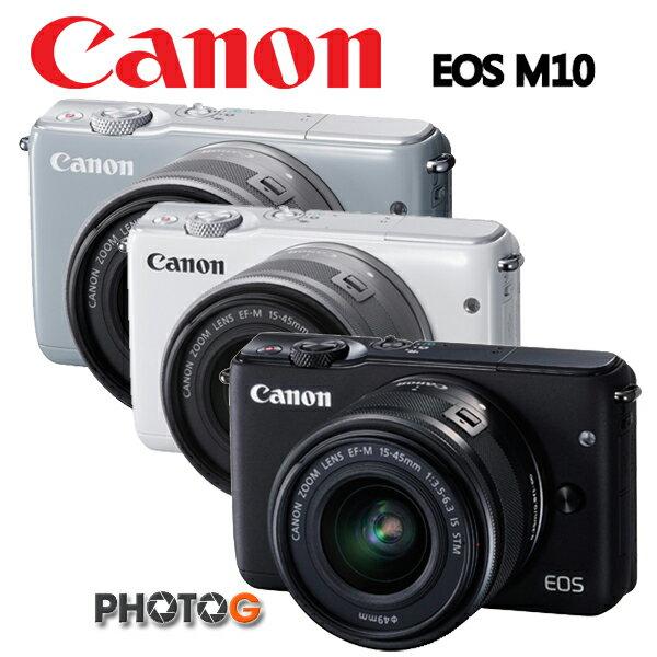 Canon EOS M10 m10 含EF-M 15-45mm STM Kit組 eosm10【送32GB+清潔組+保護貼】 公司貨 eosm10【930前申請送拉拉熊+原廠包+保溫瓶】
