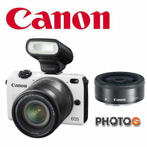Canon EOS m2 M II + 18-55 +22mm  雙鏡組 彩虹公司貨【送32G+清潔組+保護貼】 (含EF-M 18-55mm +22mm + EX90閃燈)   eosm2