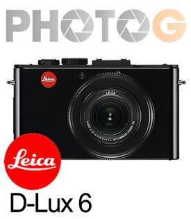 LEICA 徠卡 leica D-Lux 6 完美卓越經典數位相機 (興華拓展公司貨)