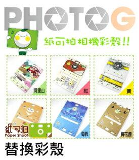 Paper Shoot 紙可拍【替換彩殼】紙相機 設計款 專用紙殼 14色可選