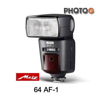 【送柔光罩】Metz 64 AF-1  德國高品質閃光燈( 64AF1 ,興華拓展公司貨)