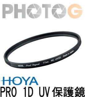 HOYA PRO 1D UV 55mm 抗紫外線鏡片 廣角薄框 多層鍍膜 另有 CPL (立福公司貨真品)