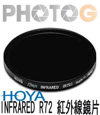 HOYA INFRARED R72 67mm 紅外線鏡片 紫外線 短波 ^(立福 貨 ^)