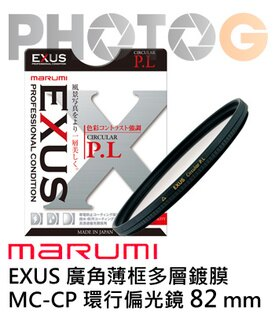 Marumi EXUS 防靜電多層鍍膜 CPL 82 mm 環狀 偏光鏡 (彩宣公司貨)