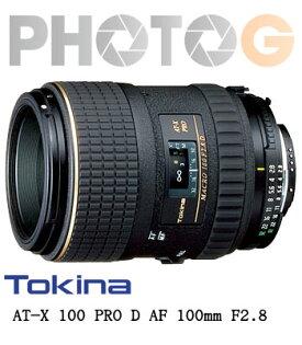【送 HOYA 保護鏡】TOKINA AT-X M100 PRO D 中望遠微距鏡頭(100 2.8;立福公司貨,二年保固 )【Canon、Nikon】