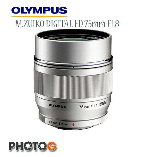 OLYMPUS 75mm F1.8  M.ZUIKO DIGITAL 鏡頭  M7518 ;  EPL3/EP3/EM5/GF2/GF5(元佑公司貨; Ø 46mm LH-48B)