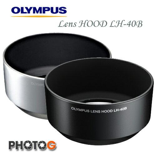 Olympus LH-40B / LH40B M4518 鏡頭專用原廠 遮光罩   適用於M.Zuiko 45mm F1.8 鏡頭 元佑公司貨