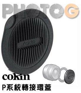 COKIN cokin 高堅 P253 鏡頭轉接環蓋