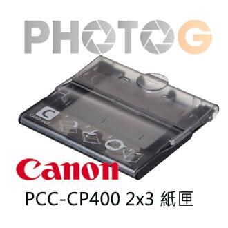 Canon PCC-CP400  熱昇華 相片印表機  專用紙匣 2x3 尺寸 (CP1200, CP910, CP800 CP900 適用 手做 相編 DIY 日記 彩虹公司貨)