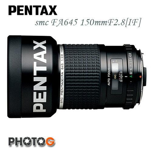 PENTAX SMC FA645 645 150mm F2.8 [IF]  中望遠定焦鏡頭  ( 150 / f2.8 ; 645D 645Z 公司貨)