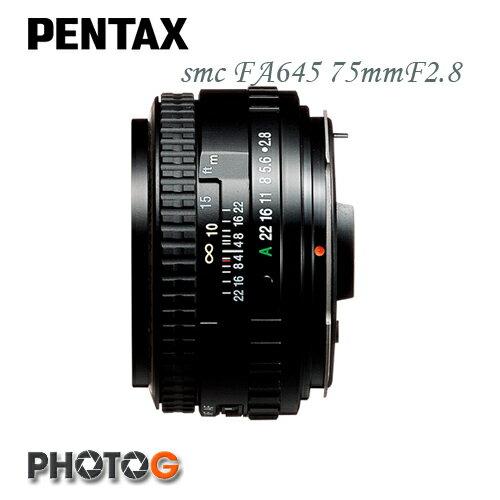 PENTAX SMC FA645 645 75mm F2.8 標準定焦鏡頭 ( 75 / f2.8 ; 645D 645Z 公司貨)