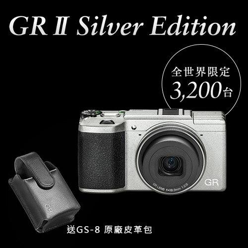 【送32G+原廠皮套、清潔組】Ricoh ( PENTAX ) GR II GR2 grii  銀色限定版 大光圈 細緻 高畫質 文青機 全球限量 (富堃公司貨)