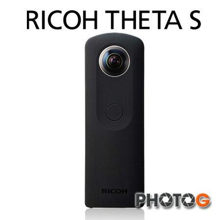 RICOH THETA S thetas  360゚ for Windows® / Mac VR  全天球 全景拍照 房仲業新竉 相機 錄影機  富堃公司貨