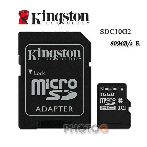 金士頓 Kingston 16G / 16GB microSDHC/SDXC 記憶卡 SDC10G2 – Class 10 UHS-I (寫80mb/s,終身保固)