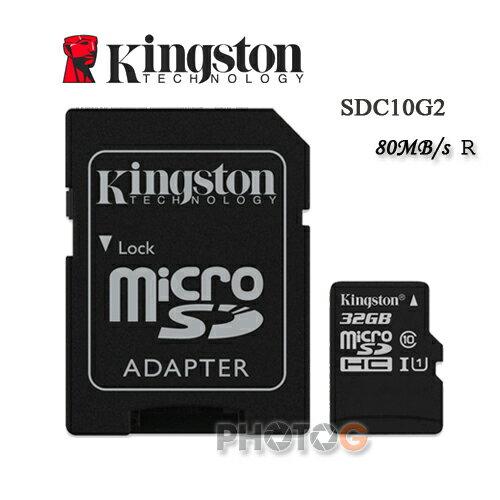 金士頓 Kingston 32G / 32BG microSDHC/SDXC 記憶卡 SDC10G2  – Class 10 UHS-I , 終身保固 (T-Flash/microSD)