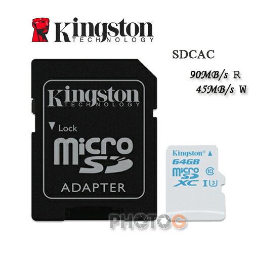 600X Kingston SDCAC  microSDHC / SD 64GB 64G  class 10 UHS-I  U3 讀90mb/S 寫45mb/s 4K2K 錄影 運動攝影 Gopro 終身保固