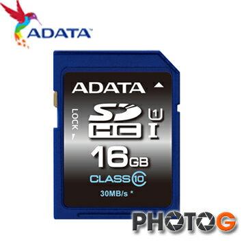 ADATA 威剛 SDHC 16G/ 16GB Class 10 讀取50mb/s 寫入 30mb/s 記憶卡ASDH16GHICL10-R  (終身保固)