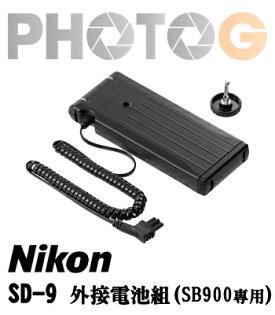 Nikon SD-9 閃光燈外接電池包 ( SD9 ,SB-900電池盒,榮泰公司貨,含稅開發票,SB900專用)