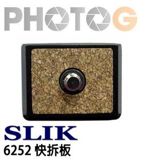 SLIK 6252 快拆板(Sprint Mini / Pro II 專用) 立福公司貨