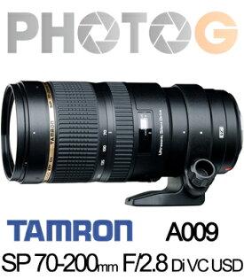 大三元 A009 Tamron 騰龍 SP 70-200 mm F/2.8 Di VC USD  大口徑遠攝變焦鏡頭 (70200;俊毅公司貨)