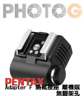 Pentax Hot Shoe Adapter F 熱靴接座 離機端 無腳架孔(原廠公司貨)