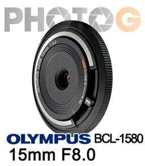 OLYMPUS BCL-1580 鏡頭蓋 15mm F8.0 機身蓋鏡頭  恆定光圈F8.0 bcl1580 元佑公司貨