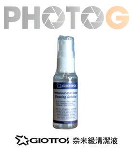 GIOTTOS CL3100  奈米級 清潔液 去污力強 不含酒精 防靜電 防霧 30ml