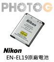Nikon EN-EL19 原廠鋰電池 S2500 S3100 S4100 ( enel19,國祥公司貨保證真品,絕非仿冒/低劣製品,含稅開發票)