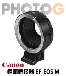 Canon 鏡頭轉接器 轉接環 EF-EOS M ( eosm, 轉接EF及EF-S鏡頭 ,彩虹公司貨 )
