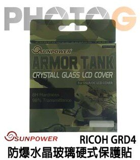 SUN POWER 防爆水晶玻璃硬式保護貼(Ricoh GRD4專用)