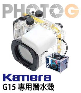Kamera for Canon G15 潛水殼 黑色