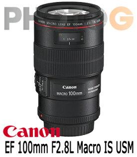 Canon EF 100mm F2.8 L IS Macro USM 微距鏡頭 百微(100 2.8L;彩虹公司貨) 【9/30前申請送 $2000 郵政禮券】