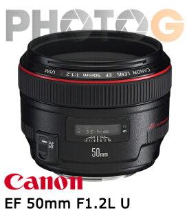 Canon EF 50mm F1.2L USM 標準鏡頭(50 1.2;彩虹公司貨)