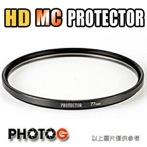 HOYA HD MC PROTECTOR 52mm 超高硬度廣角薄框多層鍍膜保護鏡片