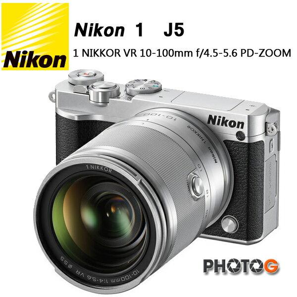 Nikon 1 J5 j5  微單眼相機 含 10-100mm  f4.5-5.6 單鏡組 ( TF 32G+清潔組+保護貼)  國祥公司貨 ★★9/1-9/30  上網登錄,送 EN-EL 24原電★★