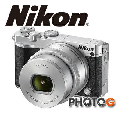 Nikon 1 J5 j5  微單眼相機 含新版 10-30mm 變焦鏡 (含 TF 32G+復古皮套+清潔組+保護貼+座充)  國祥公司貨 ★★9/1-9/30  上網登錄,送 EN-EL 24原電★★