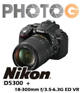 Nikon D5300+18-300mm f/3.5-6.3 VR KIT 內建WIFI;GPS( 國祥公司貨) 送32G+清潔組+保護貼 】