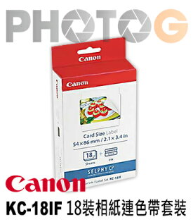 CANON KC-18IF (KC18IF,18張裝相片印表紙含色帶) CP100 CP760 CP800 CP900 CP910